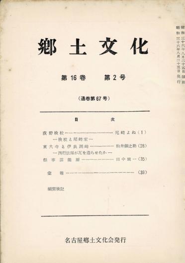 郷土文化 第16巻第2号