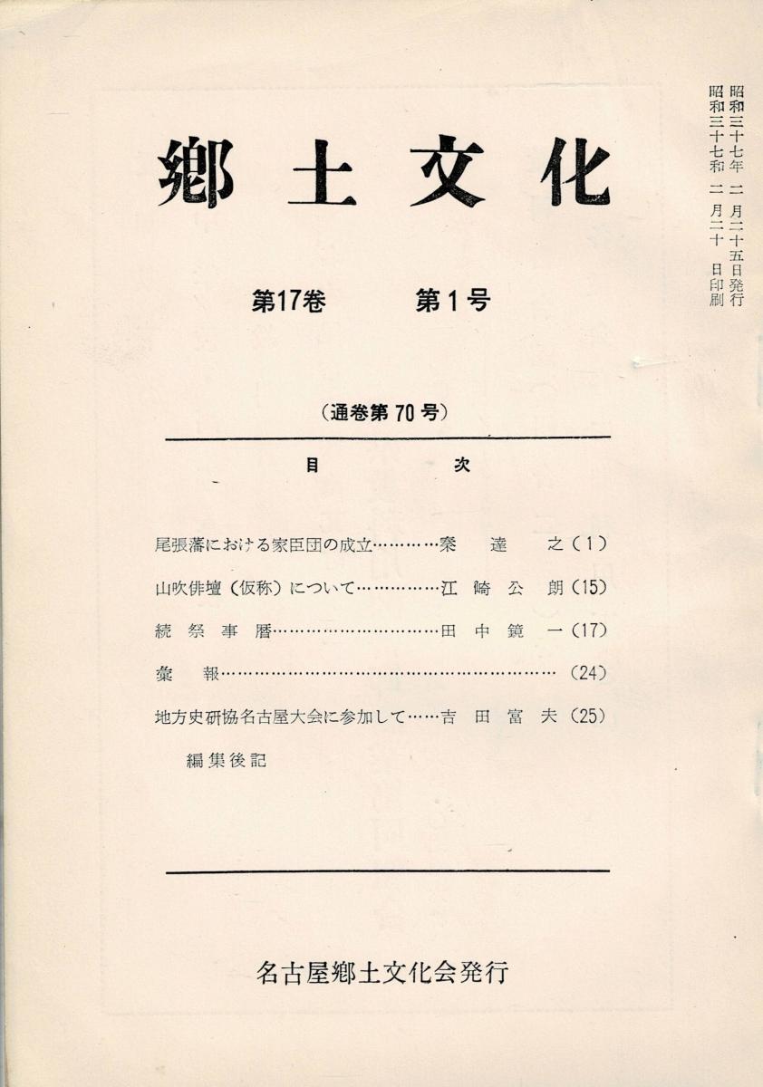 郷土文化 第17巻第1号
