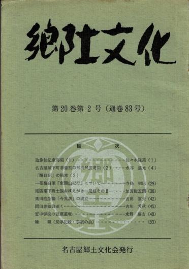 郷土文化 第20巻第2号