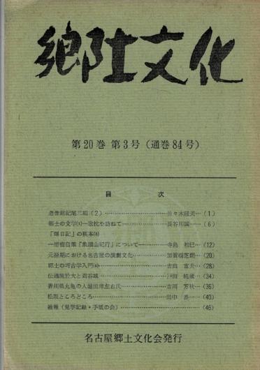 郷土文化 第20巻第3号