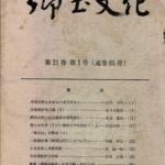 郷土文化 第21巻第1号