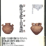 シンポジウム 弥生文化と日本語