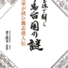 草書体で解く 邪馬台国の謎 書道家が読む魏志倭人伝