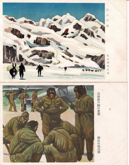 氷上行路/出動前の陸の荒鷲