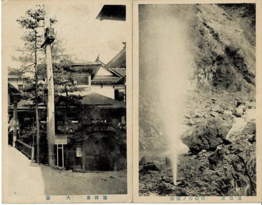 渋温泉 大湯/地獄谷の噴湯