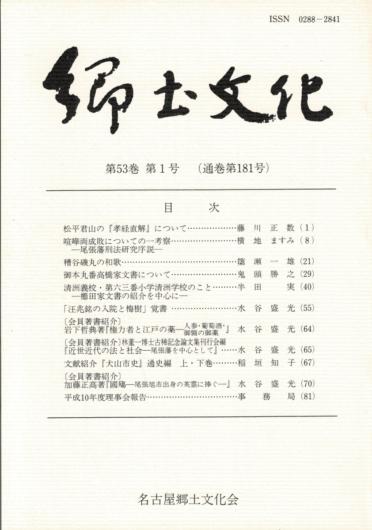 郷土文化 第53巻第1号