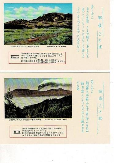 登山バス/雲海