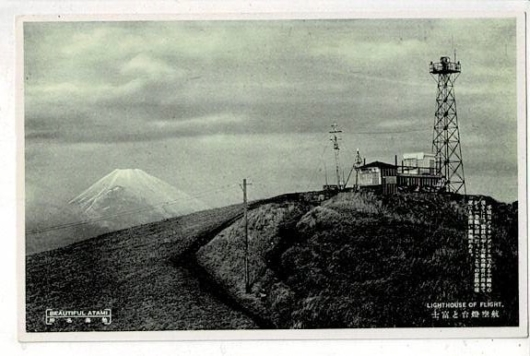 航空灯台と富士
